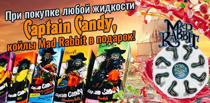 Captain Candy + Mad Rabbit.
